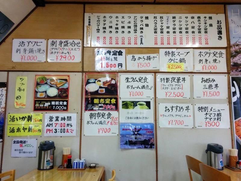 くいしんぼう函館 メニュー壁