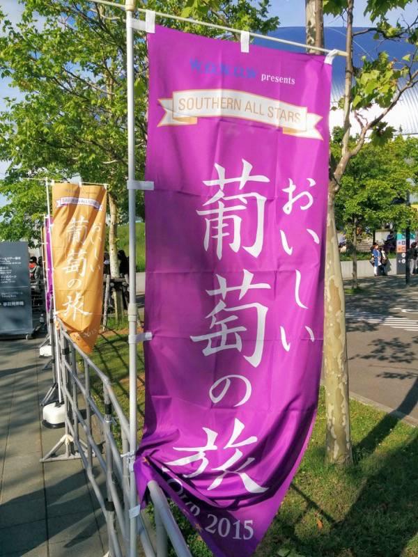 サザンおいしい葡萄の旅 札幌ドーム のぼり旗2