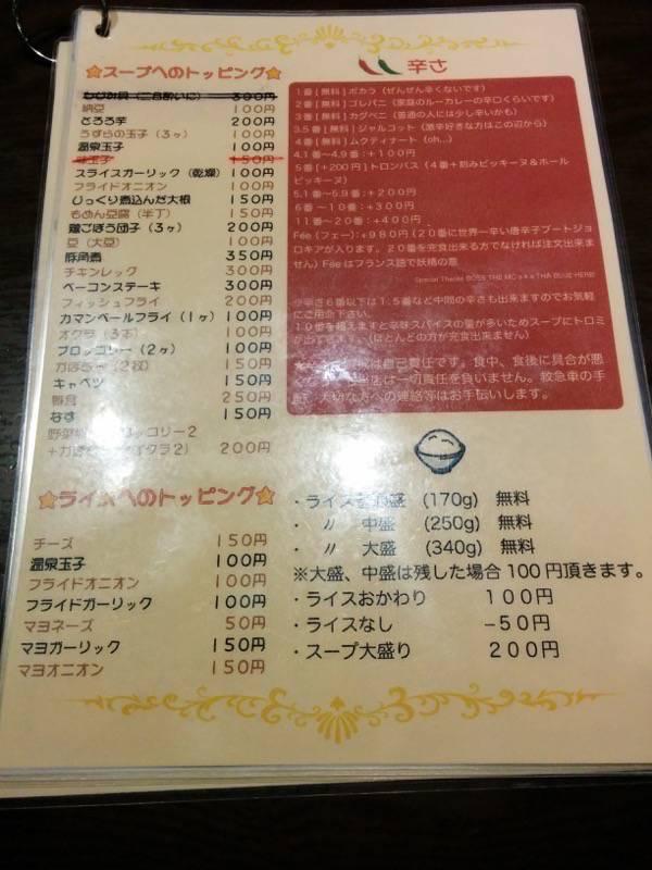 スープカリー yellow メニュー2