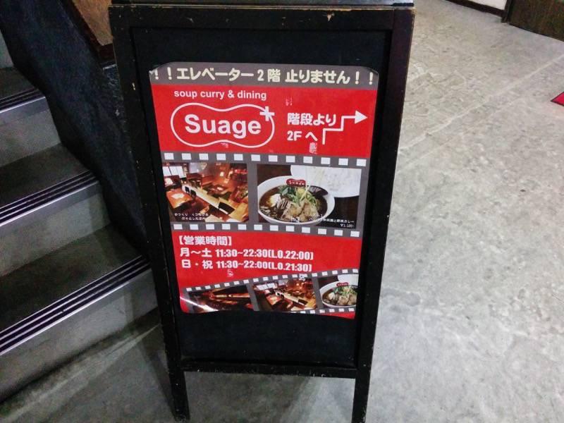 スープカレー suage+ 看板3