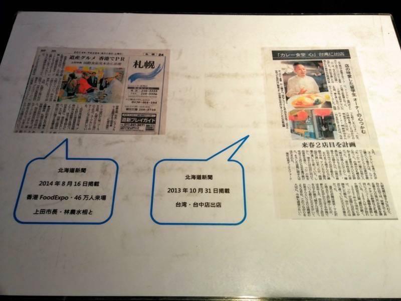 カレー食堂心 新聞掲載
