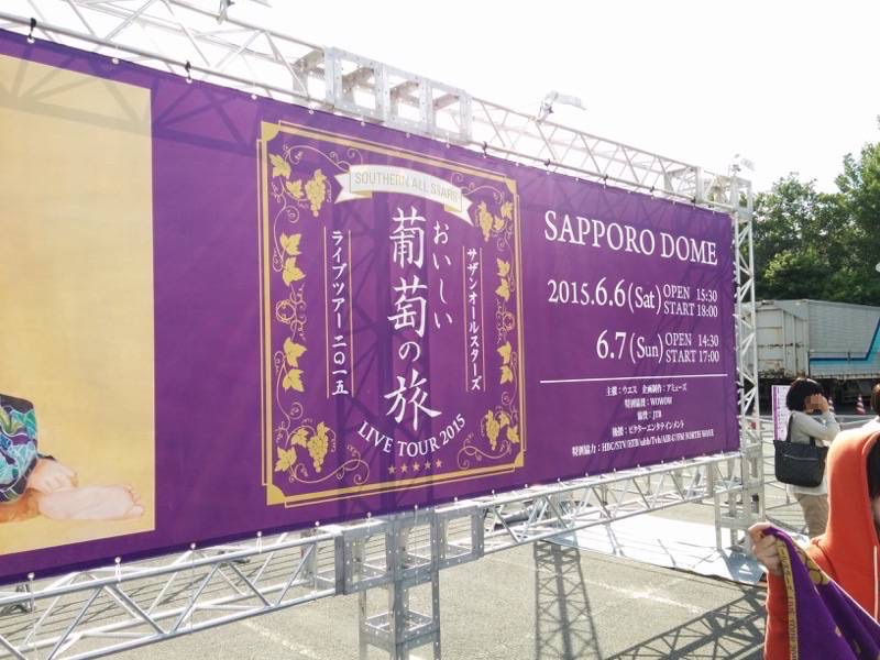 サザンおいしい葡萄の旅 札幌ドーム ポスター2