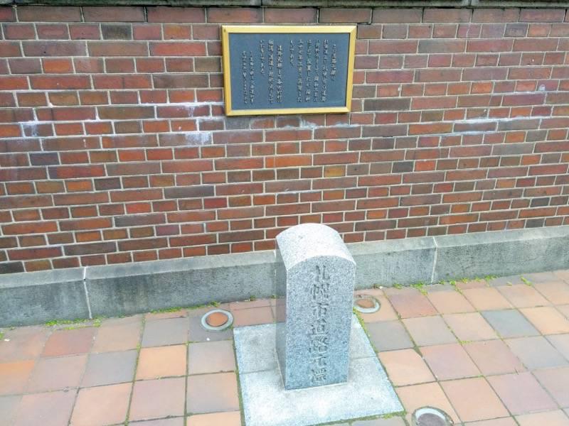 北海道庁旧本庁舎 札幌市道路元標