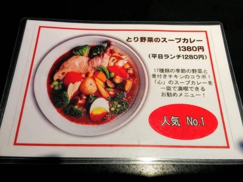 カレー食堂心 メニュー2