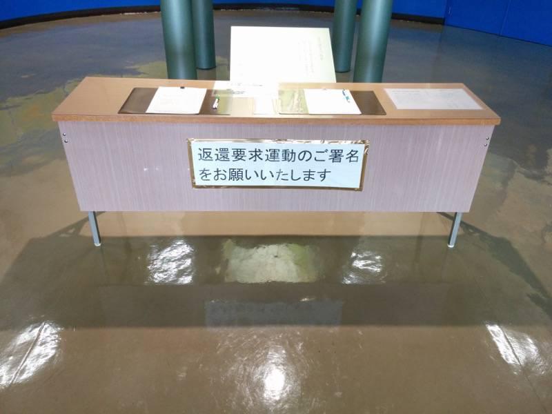 納沙布岬望郷の家 1F返還署名