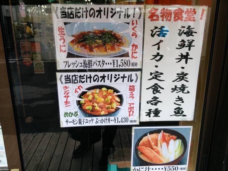 きくよ食堂 メニュー店頭2