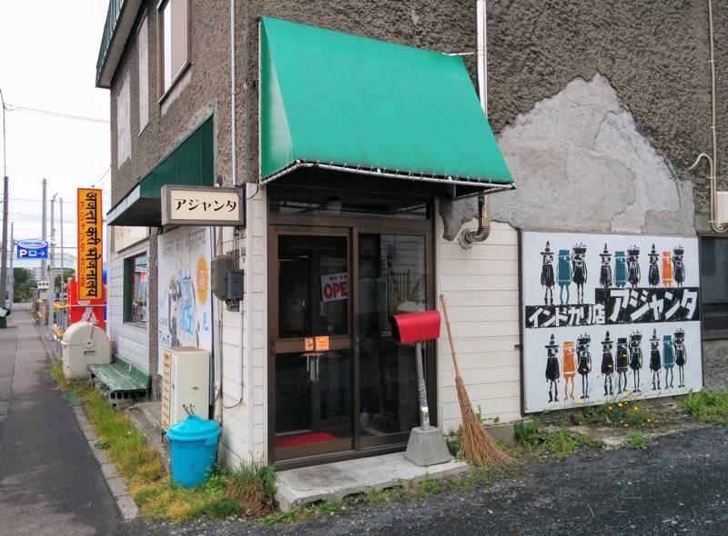 アジャンタインドカリィ店 入口