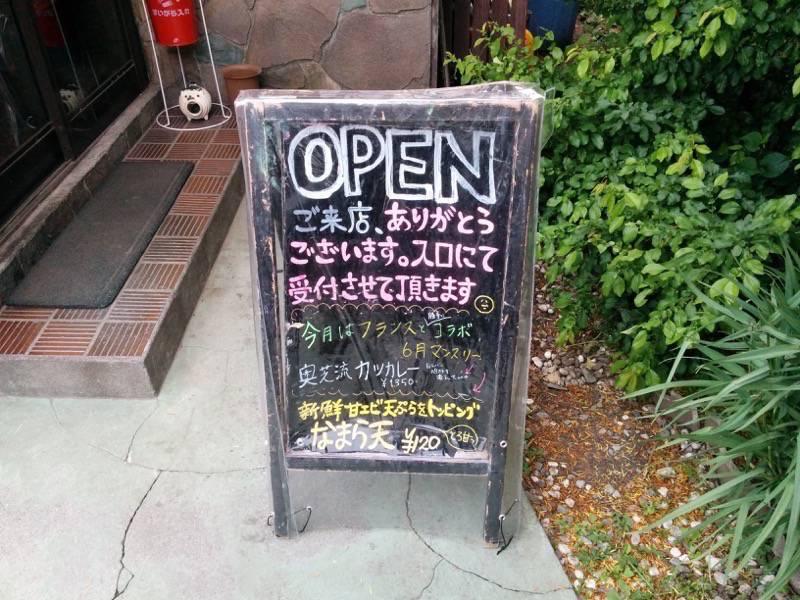 奥芝商店 店頭案内