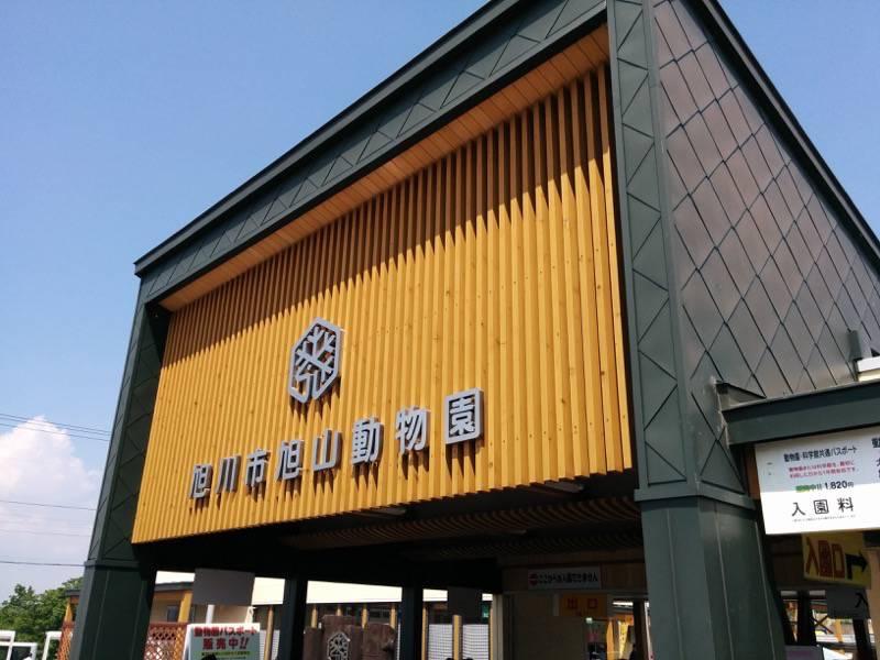 旭山動物園 入口