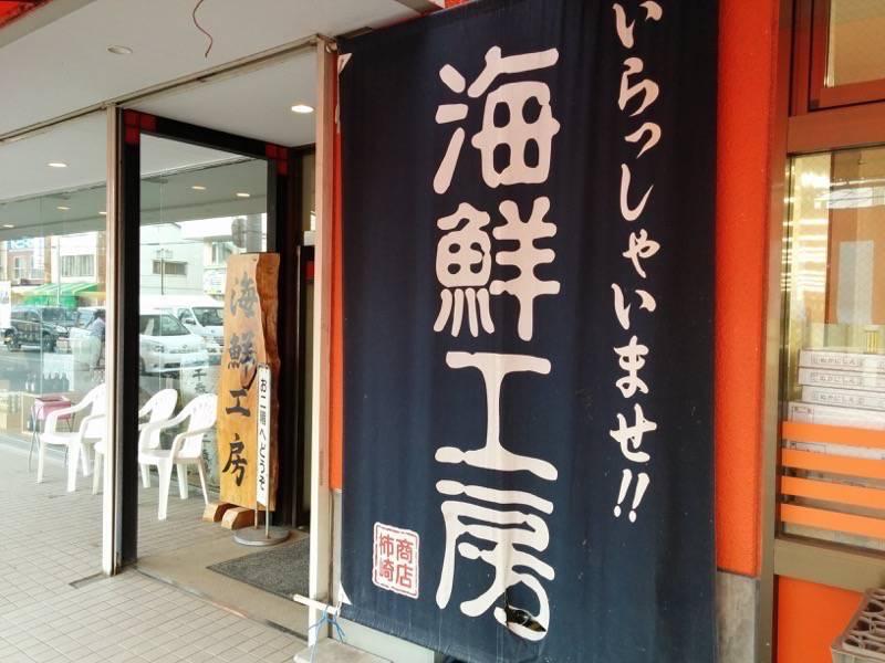 柿崎商店 外観2