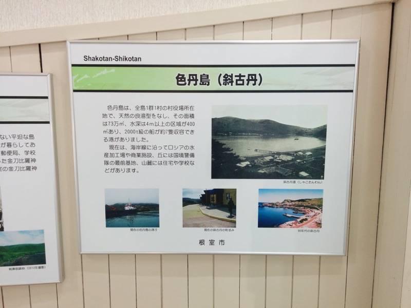 納沙布岬望郷の家 スロープ7