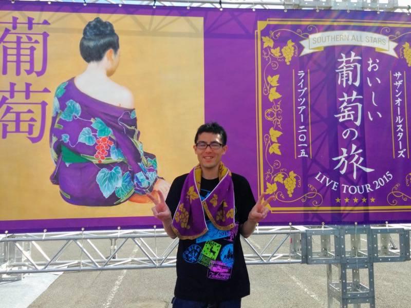サザンおいしい葡萄の旅 札幌ドーム 記念写真2