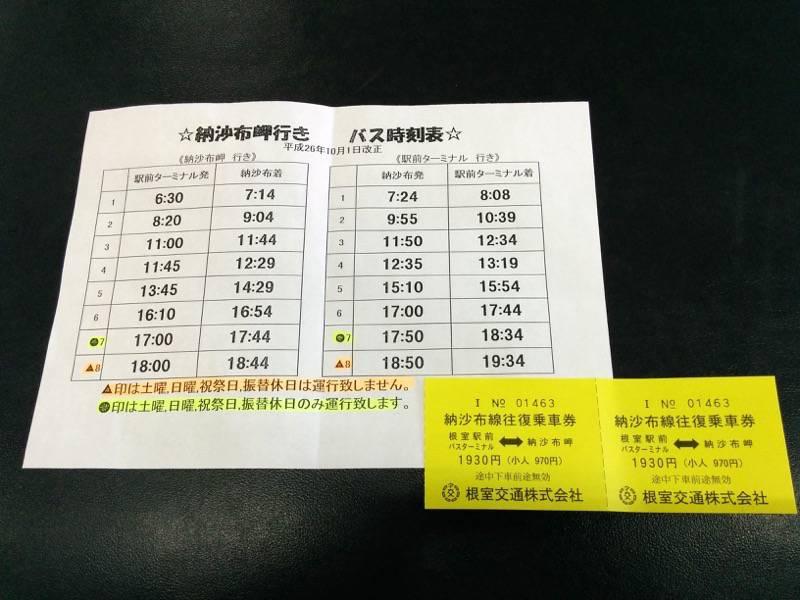 根室 納沙布岬バス時刻表2