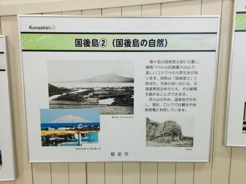 納沙布岬望郷の家 スロープ9
