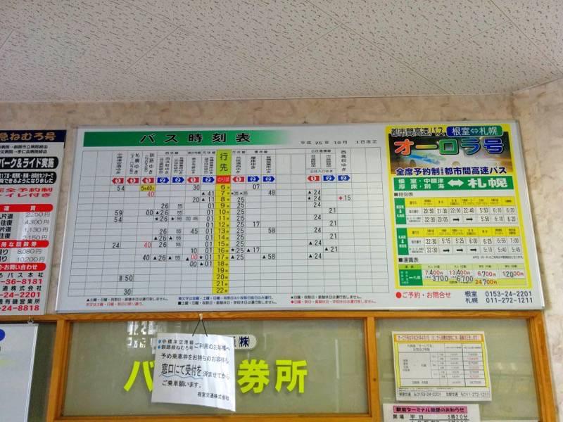 根室 納沙布岬バス時刻表1