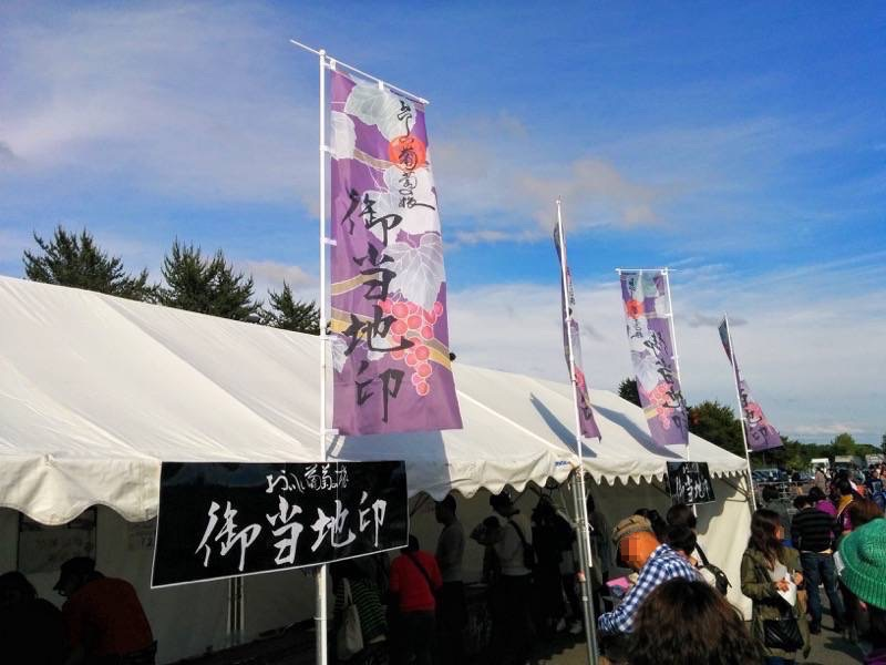 サザンおいしい葡萄の旅 札幌ドーム グッズ販売会場5