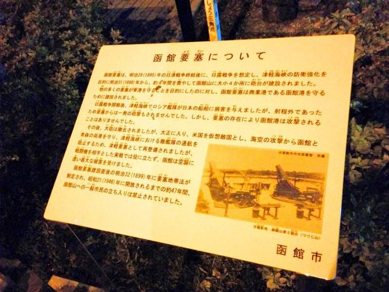 函館山 函館要塞について