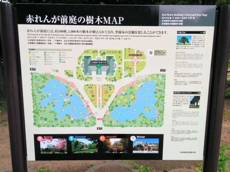 北海道庁旧本庁舎 掲示板赤れんが前庭の樹木MAP