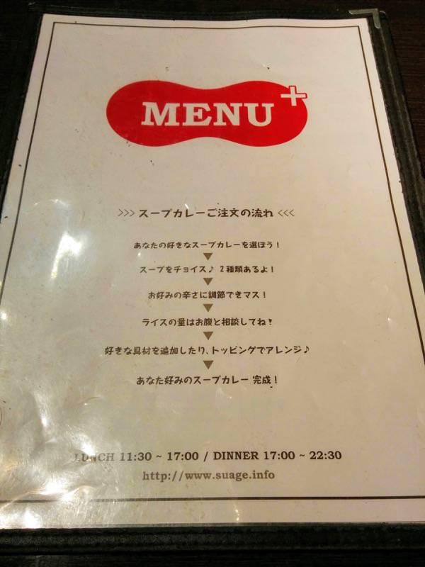 スープカレー suage+ メニュー1