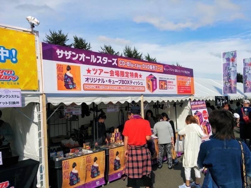 サザンおいしい葡萄の旅 札幌ドーム グッズ販売会場3