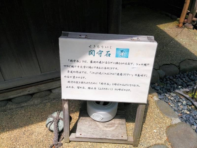 中島公園 八窓庵関守石