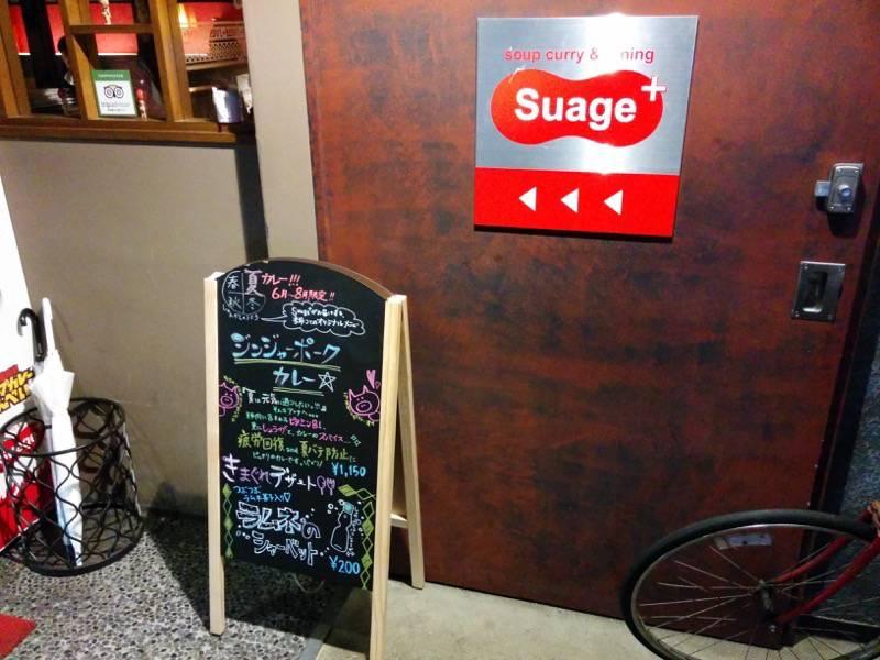 スープカレー suage+ 店頭案内