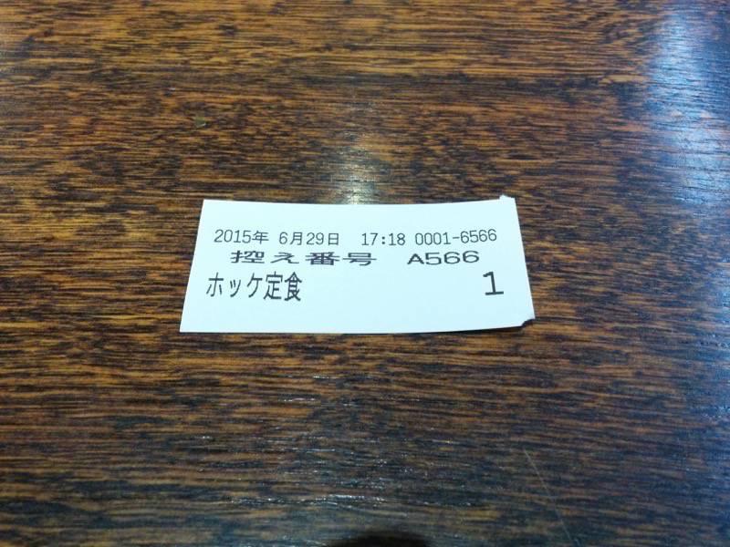 柿崎商店 食券