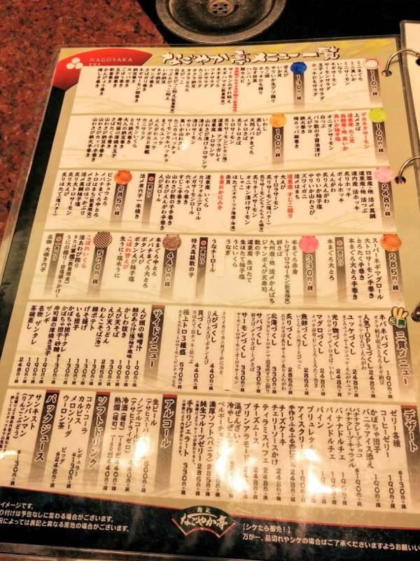 鮨処 なごやか亭 春採店 メニュー1