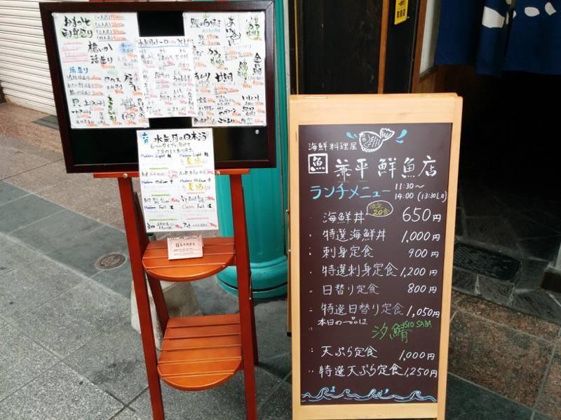 兼平鮮魚店 中洲川端店 メニュー店頭