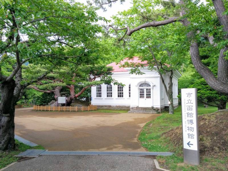 函館公園 市立函館博物館