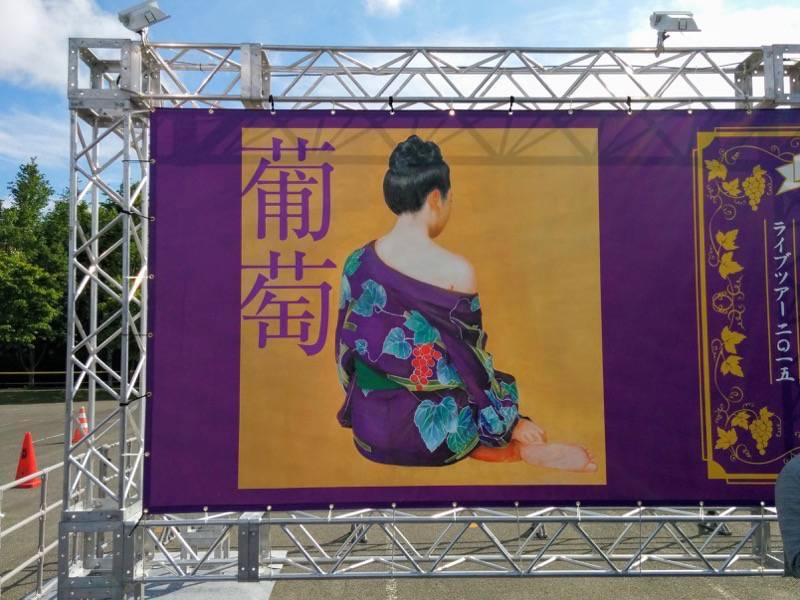 サザンおいしい葡萄の旅 札幌ドーム ポスター1