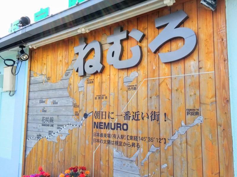 釧路 根室 根室駅2