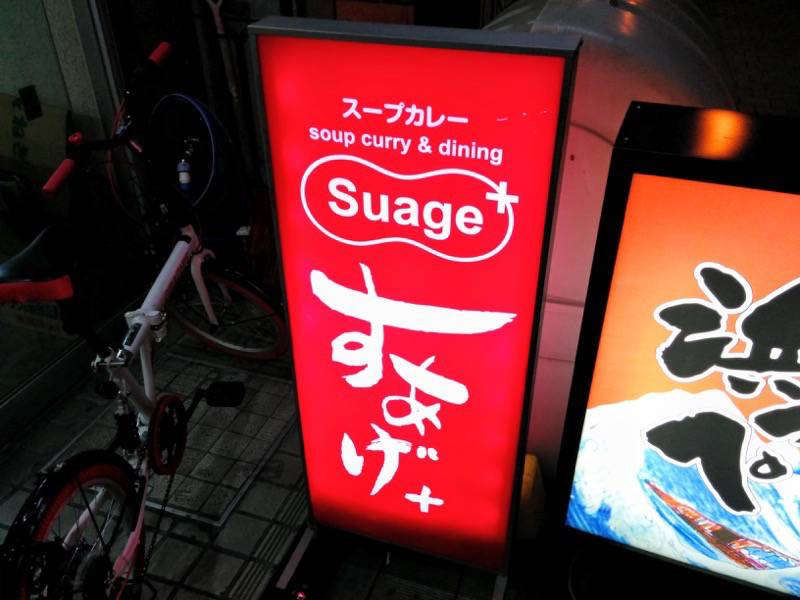 スープカレー suage+ 看板2