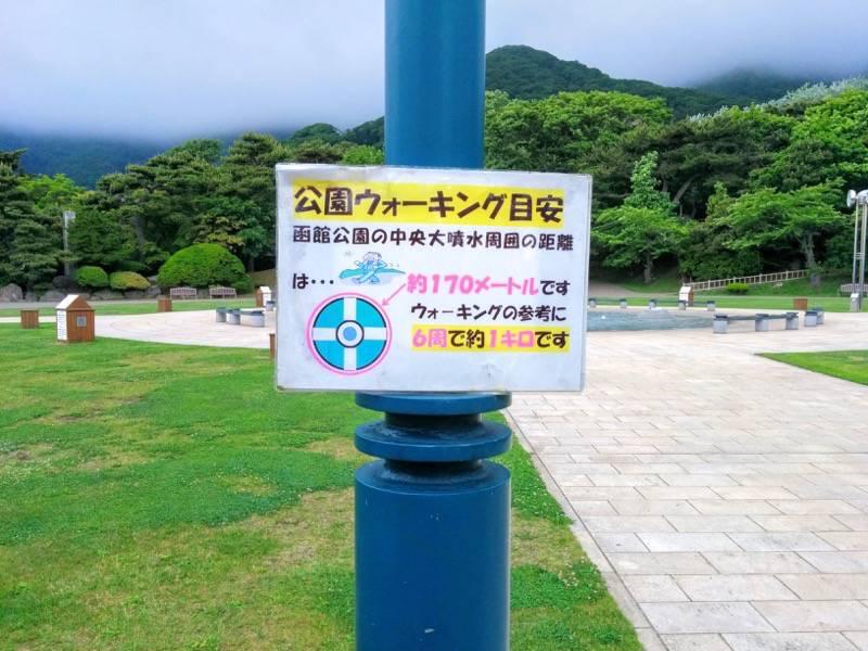 函館公園 広場ウォーキング目安