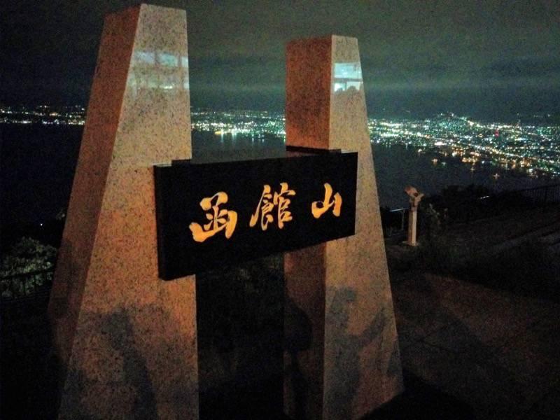 函館山 函館山石碑