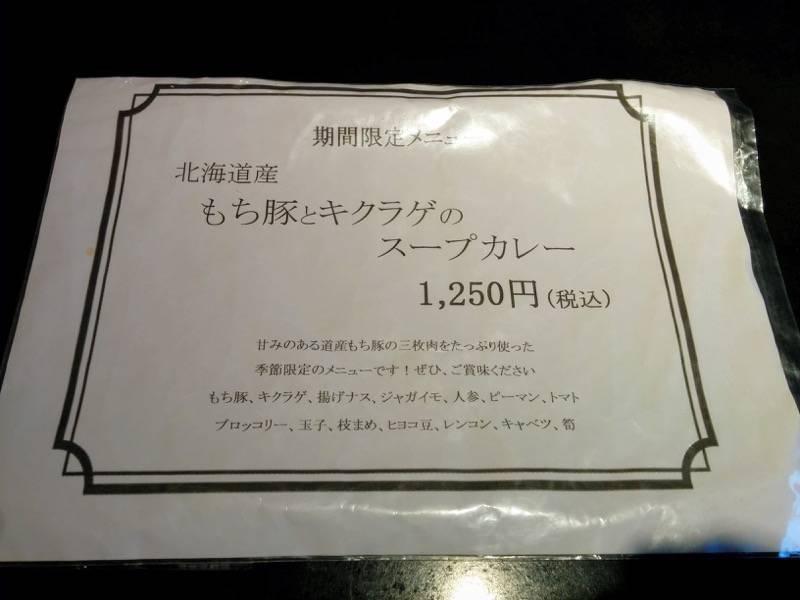 カレー食堂心 メニュー3