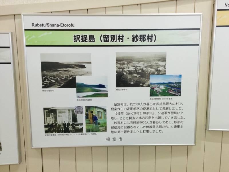 納沙布岬望郷の家 スロープ10