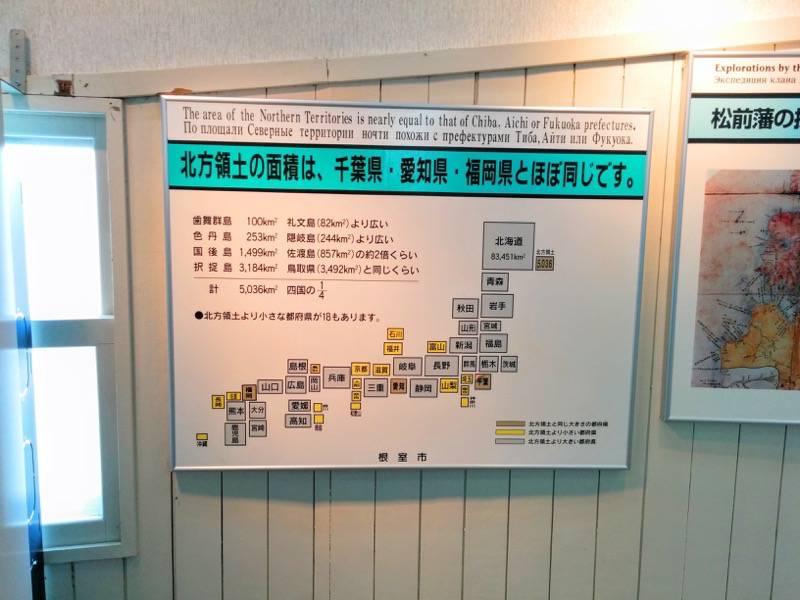 納沙布岬望郷の家 スロープ4
