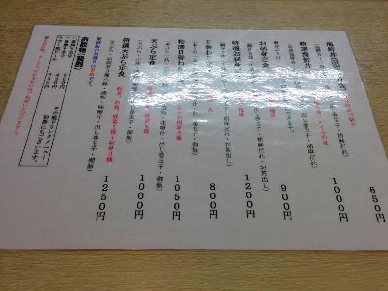 兼平鮮魚店 中洲川端店 メニュー
