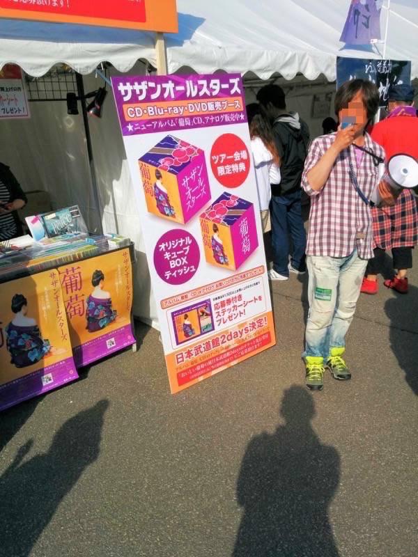 サザンおいしい葡萄の旅 札幌ドーム グッズ販売会場4