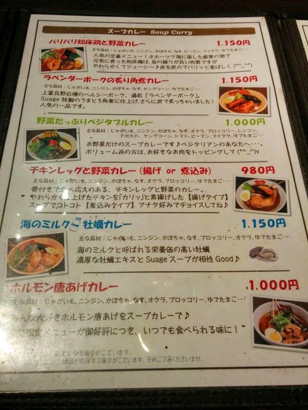 スープカレー suage+ メニュー3