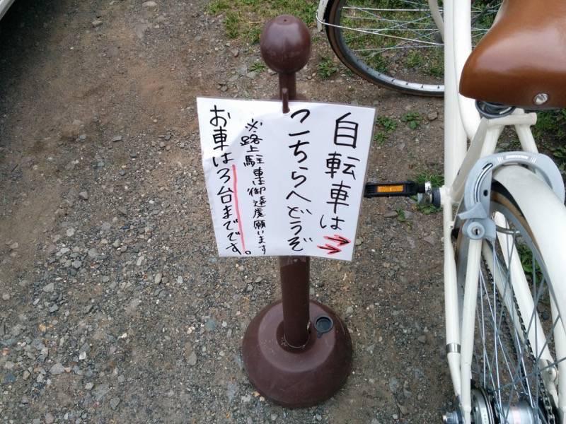 奥芝商店 自転車案内