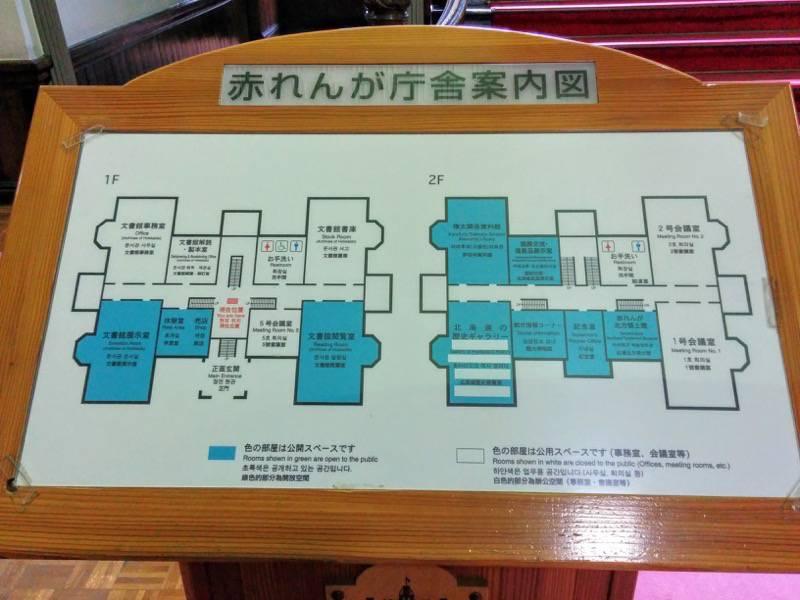 北海道庁旧本庁舎 赤れんが庁舎案内図