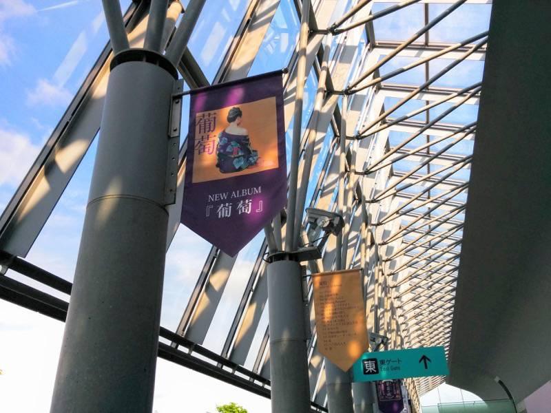 サザンおいしい葡萄の旅 札幌ドーム 垂れ幕3