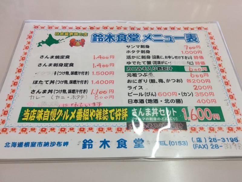 鈴木食堂 メニュー表