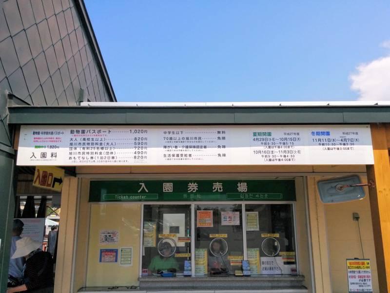 旭山動物園 入園料