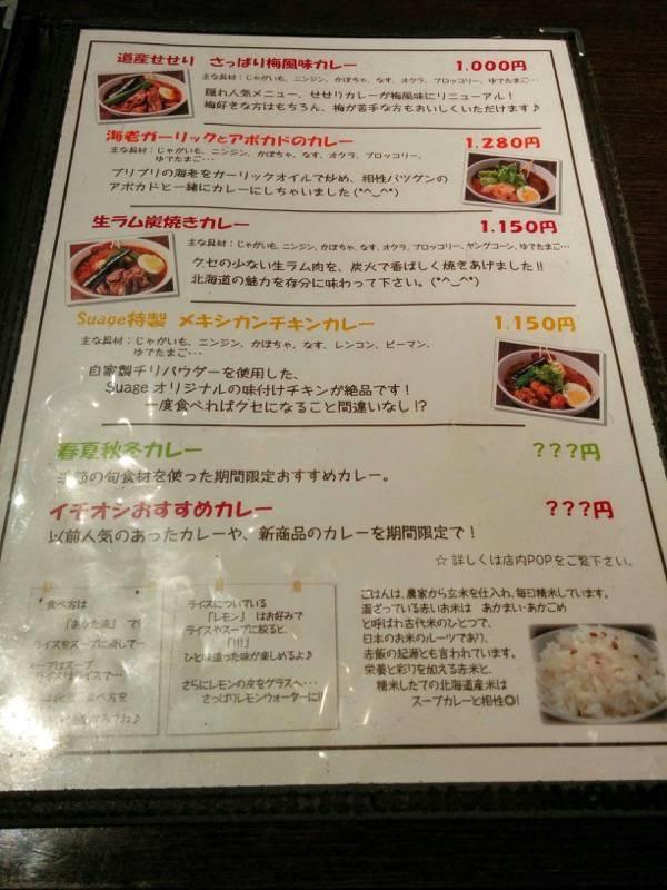 スープカレー suage+ メニュー4