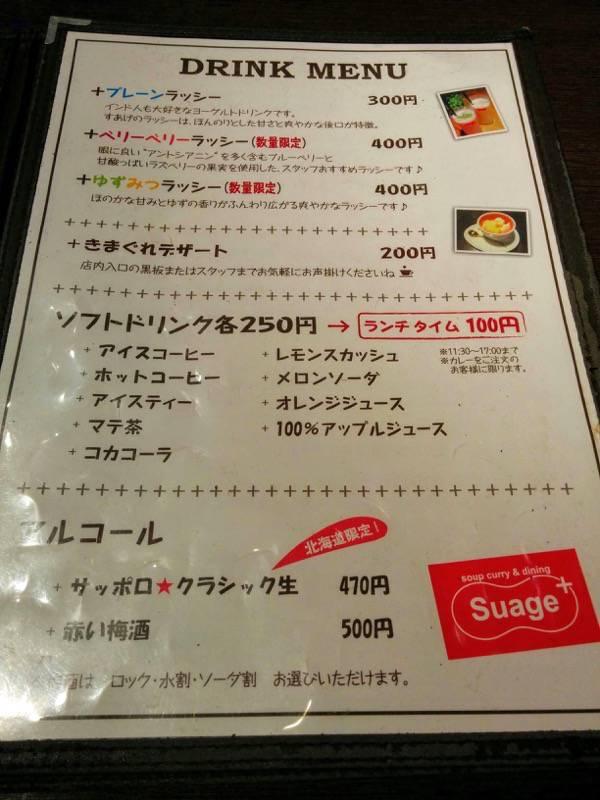 スープカレー suage+ メニュー5