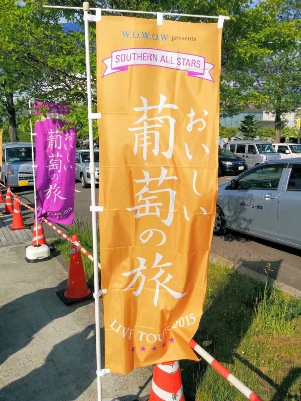 サザンおいしい葡萄の旅 札幌ドーム のぼり旗1