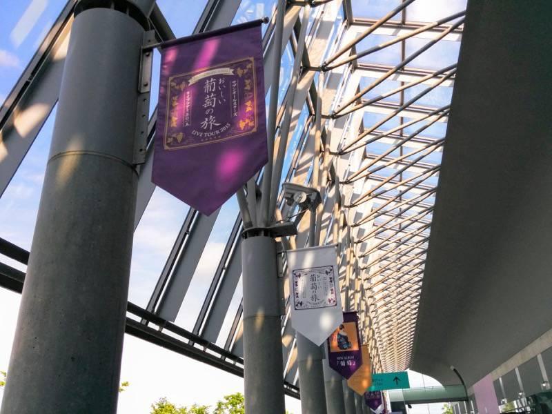 サザンおいしい葡萄の旅 札幌ドーム 垂れ幕1